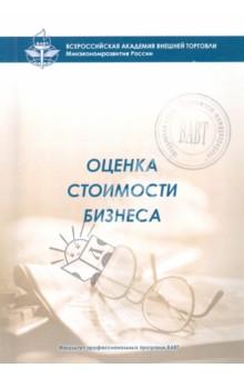 Оценка стоимости бизнеса: Курс лекций - Максим Ильин