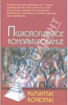 Психологическое консультирование. Учебное пособие для вузов - Римантас Кочюнас