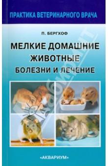 Мелкие домашние животные. Болезни и лечение - Петер Бергхоф