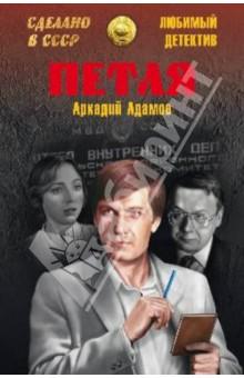 Петля - Аркадий Адамов