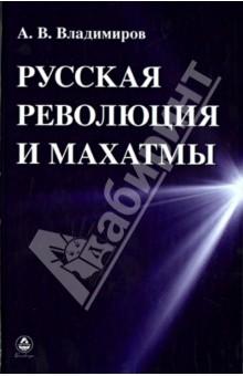 Русская революция и Махатмы - Александр Владимиров
