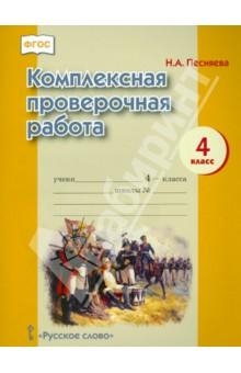 Комплексная проверочная работа. 4 класс - Наталья Песняева