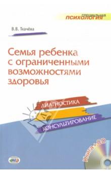 Семья ребенка с ограниченными возможностями здоровья: диагностика и консультирование (+CD) - Виктория Ткачева