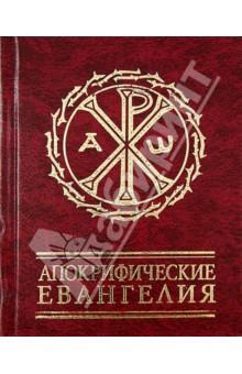 Апокрифические евангелия for pc