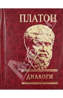Диалоги - Платон