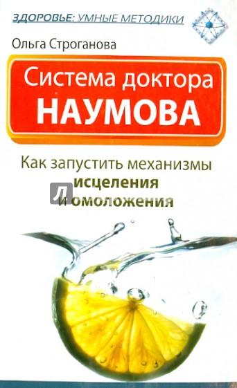 Семинар Доктора Наумова
