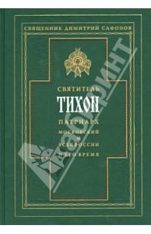 Святитель Тихон, Патриарх Московский и всея России, и его время - Димитрий Священник
