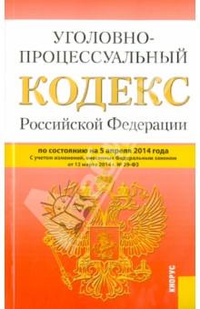 Уголовно-процессуальный кодекс РФ на 05.04.14