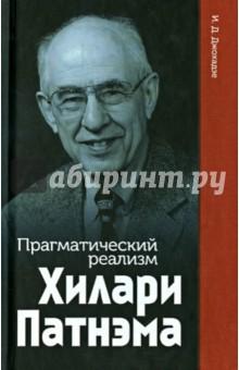 Прагматический реализм Хилари Патнэма - Игорь Джохадзе