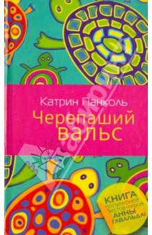 Черепаший вальс - Катрин Панколь