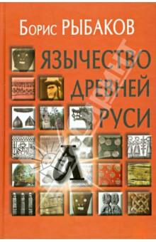 Язычество древней Руси - Борис Рыбаков