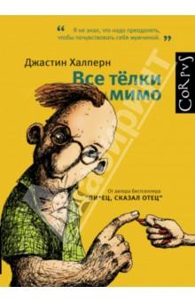 Все телки мимо - Джастин Халперн