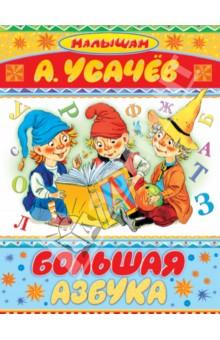 Большая азбука - Андрей Усачев