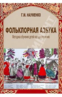 Фольклорная азбука. Методика обучения детей народному пению - Георгий Науменко