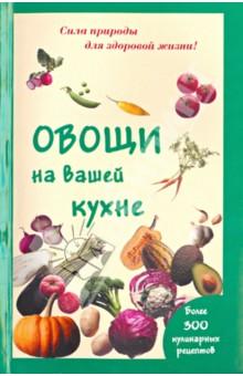 Овощи на вашей кухне - Мария Шустаковска-Хойнацка