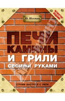 Печи, камины и грили своими руками - Юрий Шухман