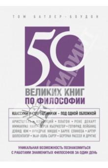 50 великих книг по философии - Том Батлер-Боудон