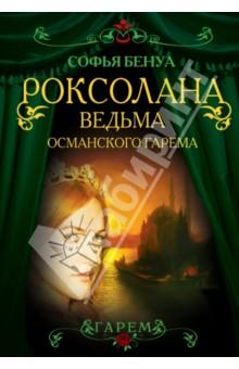 Роксолана. Ведьма Османского гарема - Софья Бенуа изображение обложки