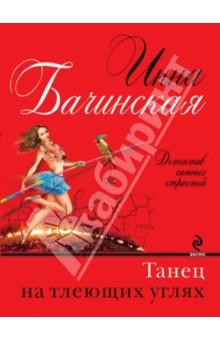 Танец на тлеющих углях - Инна Бачинская