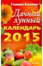 Галина Кизима - Дачный лунный календарь на 2015 год обложка книги