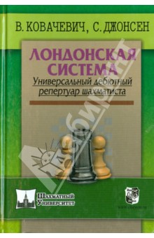 Лондонская система. Универсальный дебютный репертуар шахматиста - Ковачевич, Джонсен