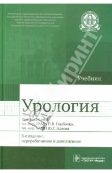 Урология. Учебник - Глыбочко, Аляев
