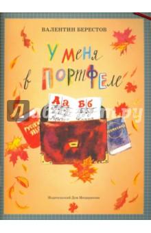 Валентин Берестов - У меня в портфеле обложка книги