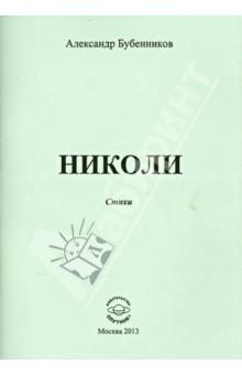 Николи - Александр Бубенников