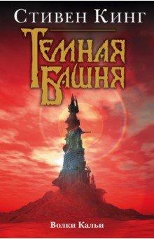 Купить Стивен Кинг: Темная башня: Волки Кальи ISBN: 978-5-17-033699-9