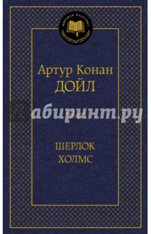 Шерлок Холмс - Артур Дойл