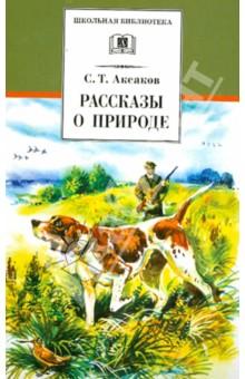 Рассказы о природе - Сергей Аксаков