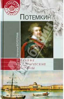 Потемкин - Наталья Болотина