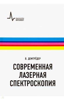 Современная лазерная спектроскопия. Учебное пособие - Вольфганг Демтредер