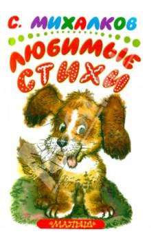 Любимые стихи - Сергей Михалков