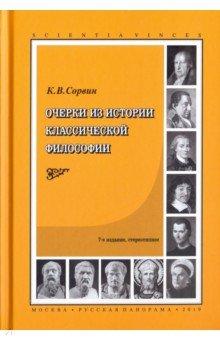 Очерки из истории классической философии - Кирилл Сорвин