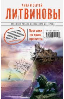 Прогулки по краю пропасти - Литвинова, Литвинов