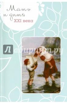 Мать и дитя XXI века - Галина Ракова