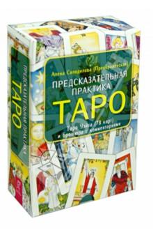 Предсказательная практика Таро (78 карт + брошюра)