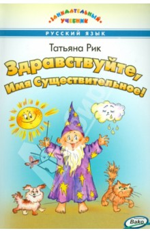 Артюхова саша-дразнилка читать рассказ