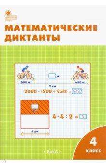 Математические диктанты. 4 класс. ФГОС