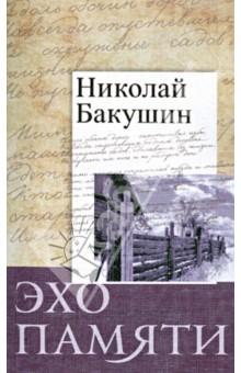 Эхо памяти. Стихотворения - Николай Бакушин
