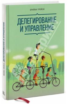 Делегирование и управление - Брайан Трейси