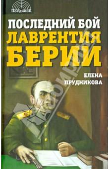 Последний бой Лаврентия Берии - Елена Прудникова