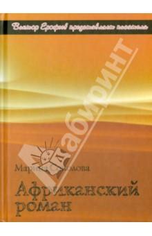 Африканский роман - Марина Соколова