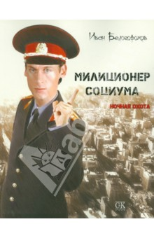 Милиционер Социума. Ночная охота - Иван Белогорохов