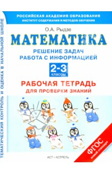 Математика. 2-3 классы. Решение задач. Работа с информацией. Рабочая тетрадь. 2-3 кл. ФГОС - Оксана Рыдзе