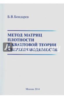 Метод матриц плотности в квантовой теории сверхпроводимости - Борис Бондарев
