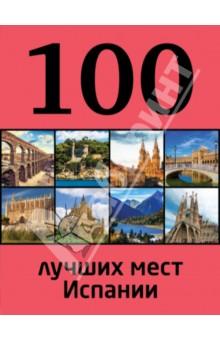 100 лучших мест Испании - Татьяна Калинко