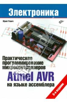 Практическое программирование микроконтроллеров Atmel AVR на языке ассемблера - Юрий Ревич