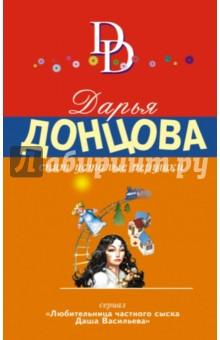 Спят усталые игрушки - Дарья Донцова